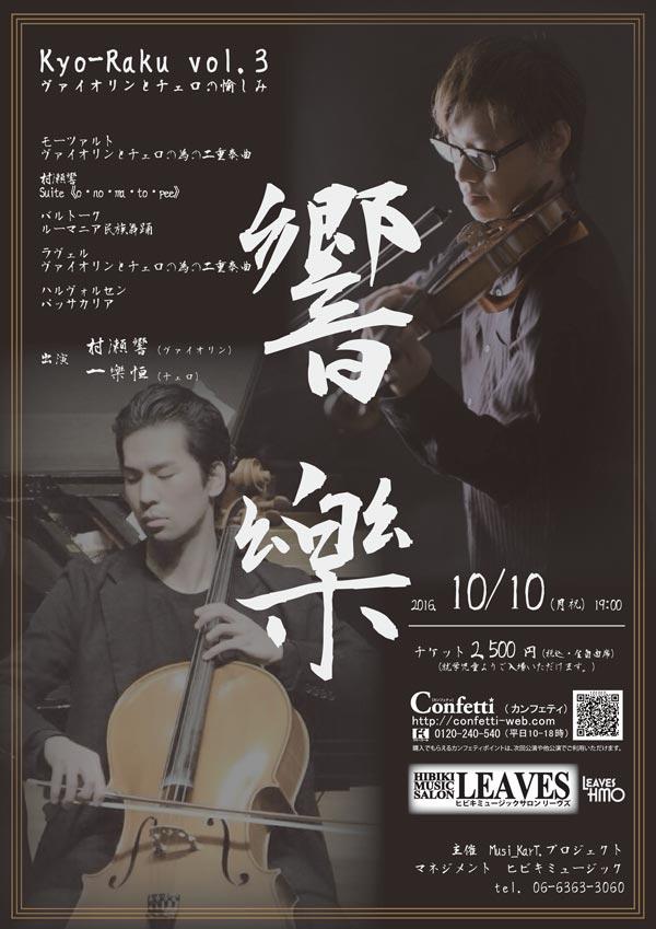 2016.7-12- - HIBIKI MUSIC SALO...